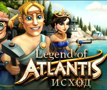 Legends of Atlantis: Исход